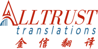 AllTrust Translations Inc.